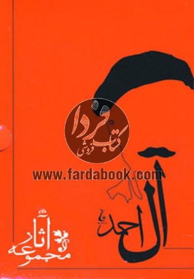 مجموعه آثار جلال آل احمد (10جلدی)