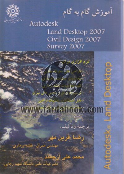 آموزش گام به گام Autodesk Land Desktop 2007