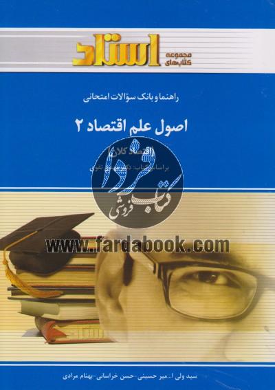 راهنمای و بانک سوالات امتحانی اصول علم اقتصاد 2 (اقتصاد کلان)