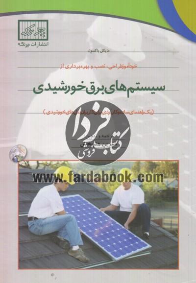 خودآموز طراحی-نصب و بهره برداری از سیستم های برق خورشیدی