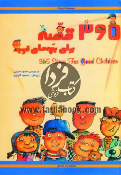 365 قصه برای بچههای خوب
