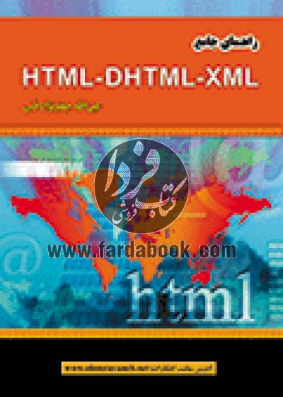 راهنماي جامع HTML-DHTML-XML