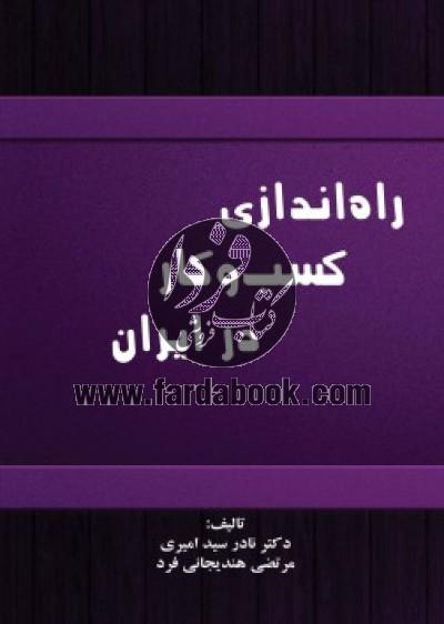 راه اندازی کسب و کار در ایران