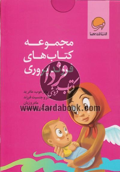 مجموعه کتاب های فرزند پروری