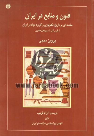 فنون و منابع در ایران(اختران)