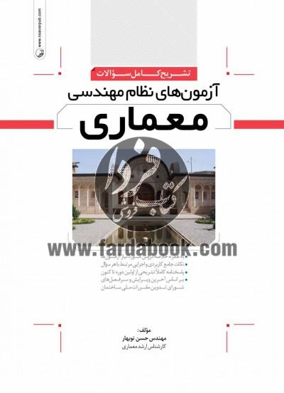 تشریح کامل سوالات آزمون های نظام مهندسی معماری - نظارت (به همراه آزمون بهمن 94)