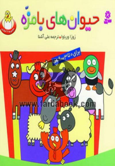 حیوانهای بامزه (مجموعه 7جلدی)