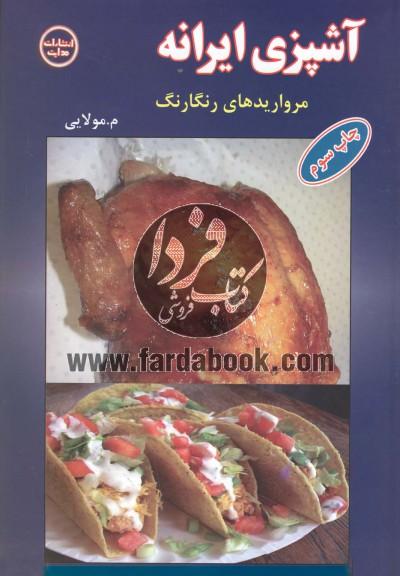 آشپزی ایرانه