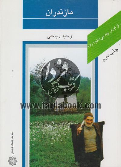 از ایران چه می دانم؟(مازندران)