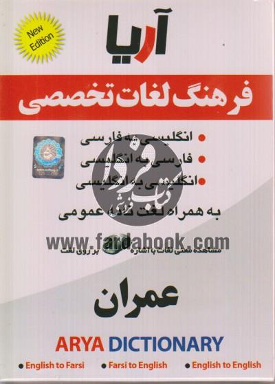 فرهنگ لغات تخصصی آریا (عمران)