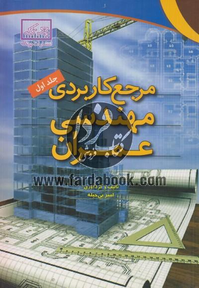 مرجع کاربردی مهندسی عمران(جلد اول)