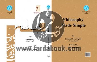کلیات فلسفه