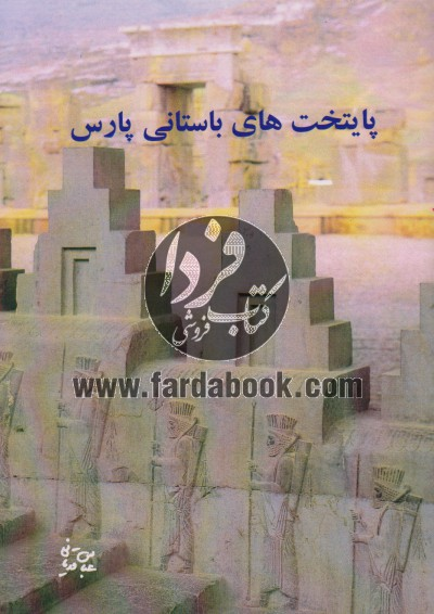 پایتخت های باستانی پارس