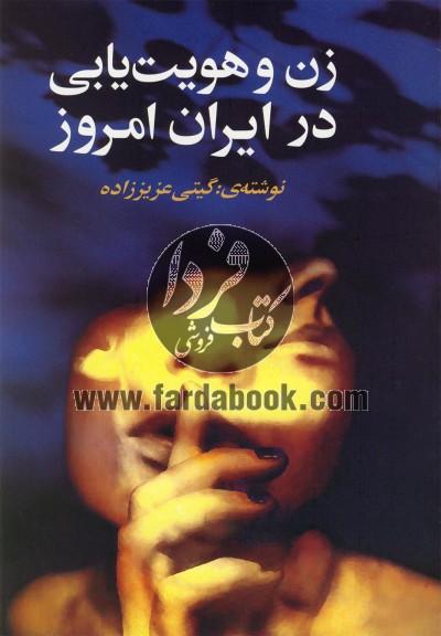 زن و هویتیابی در ایران امروز