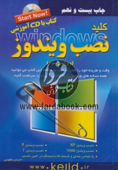 کلید نصب ویندوز،همراه با سی دی