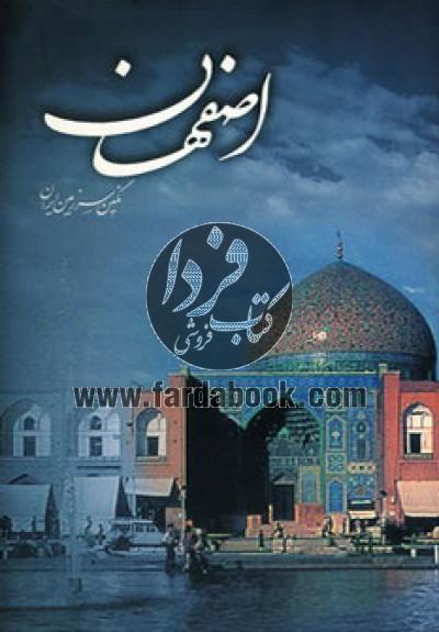 اصفهان نگین سرزمین ایران