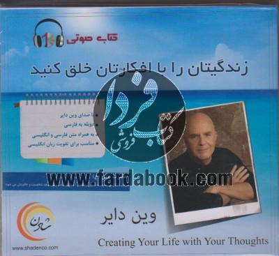زندگیتان را با افکارتان خلق کنید - کتاب صوتی