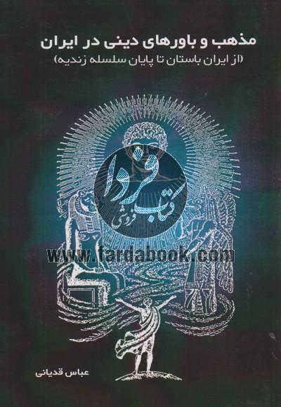 مذهب و باورهای دینی در ایران(از ایران باستان تا پایان سلسله زندیه)