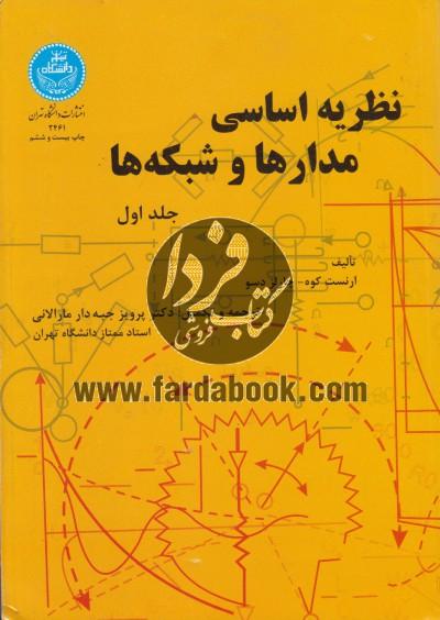نظریه اساسی مدارهای و شبکه ها (جلد اول)