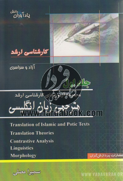 مجموعه آزمون های کارشناسی ارشد مترجمی زبان انگلیسی(جلد اول)