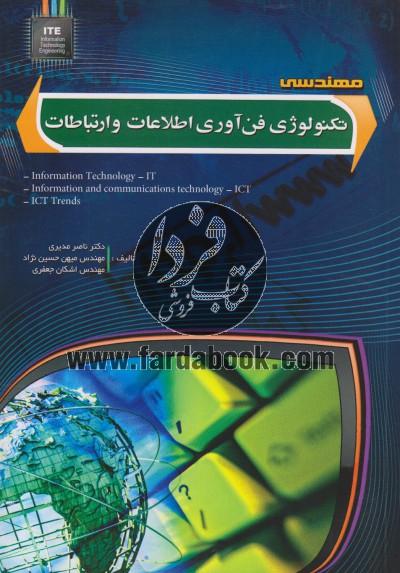 مهندسی تکنولوژِی فن آوری اطلاعات و ارتباطات