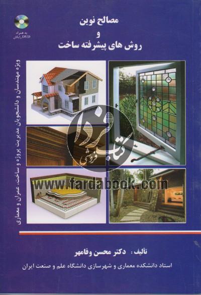 مصالح نوین و روشهای پیشرفته ساخت