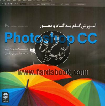 آموزش گام به گام و مصور photoshop cc