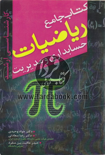 کتاب جامع ریاضیات حسابداری و مدیریت