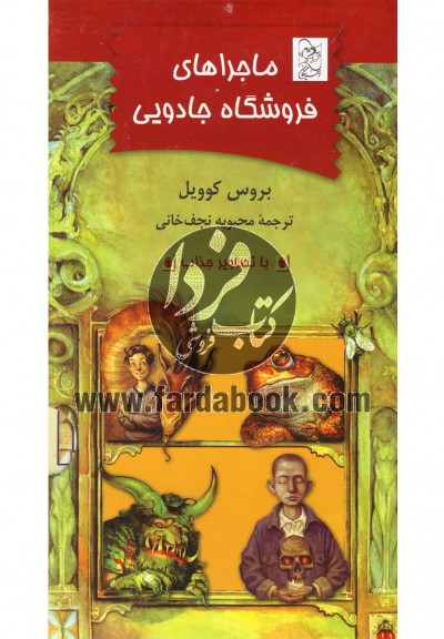 ماجراهای فروشگاه جادویی(4جلدی،باقاب)