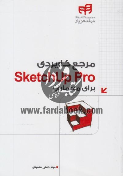 مرجع کاربردی SKetchUP Pro برای معماران