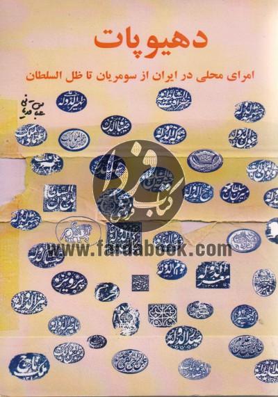 دهیوپات(امرای محلی در ایران از سومریان تا ظل السلطان)