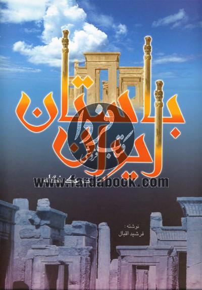 ایران باستان(دریکنگاه،نفیس،رحلی)اقبال