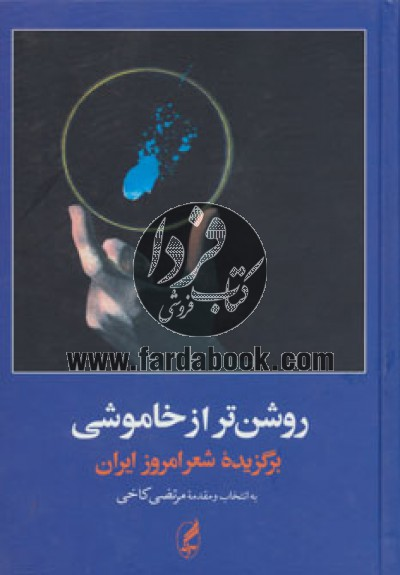 روشن تر از خاموشی- برگزیده شعر امروز ایران
