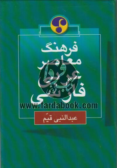 فرهنگ معاصر عربی فارسی
