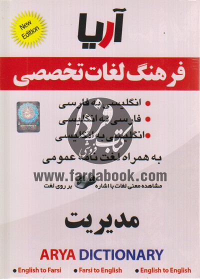 فرهنگ لغات تخصصی آریا (مدیریت)