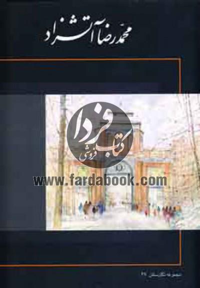 نقاشیهای محمدرضا آتشزاد