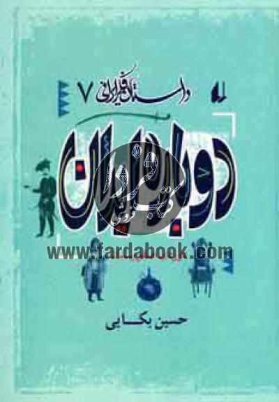 داستان فکر ایرانی 7 (دوباره ایران)