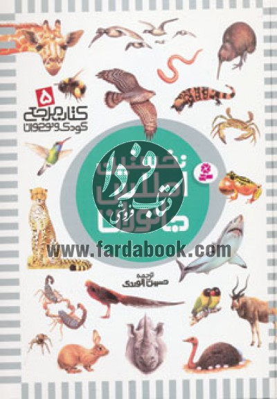 کتاب مرجع کودک و نوجوان ج5- نخستین اطلس جانوران