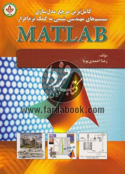 کامل ترین مرجع مدل سازی سیستم های مهندسی شیمی به کمک نرم افزار matlab