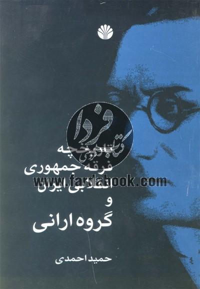 تاریخچه فرقه جمهوری انقلابی ایران