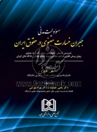 مسوولیت مدنی جبران خسارت معنوی در حقوق ایران