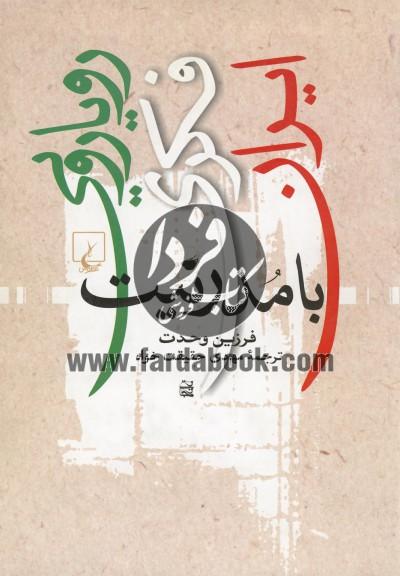 رویارویی فکری ایران با مدرنیت