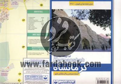 نقشه سیاحتی و گردشگری شهر کرمانشاه کد 371