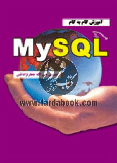 آموزش گام به گام MySQL