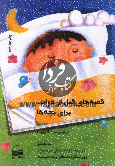 قصههای قبل از خواب برای بچهها- بهار