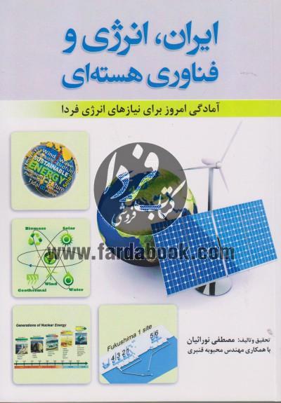 ایران-انرژی و فناوری هسته ای