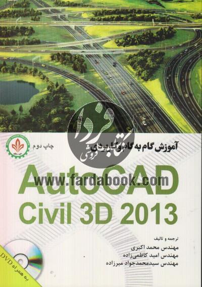 آموزش گام به گام و کاربردی Autocad civil 3d 2013