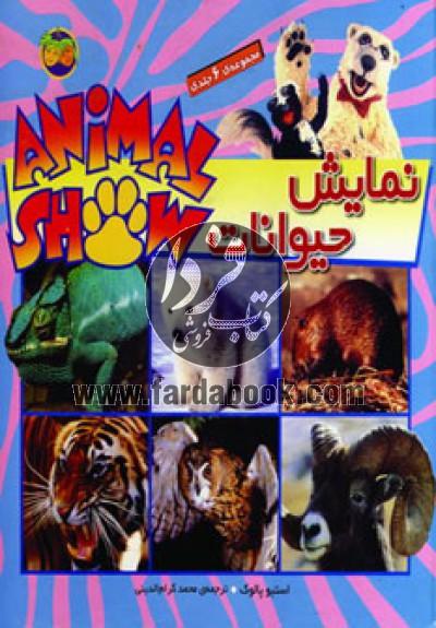 نمایش حیوانات (مجموعه 6جلدی)