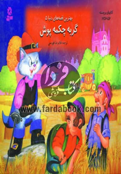 کتابهای برجسته، بهترین قصههای دنیا ج5- گربه چکمهپوش
