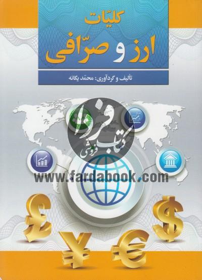 کلیات ارز و صرافی